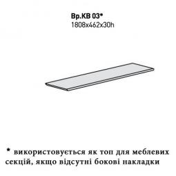 Топ Вр.КВ03*