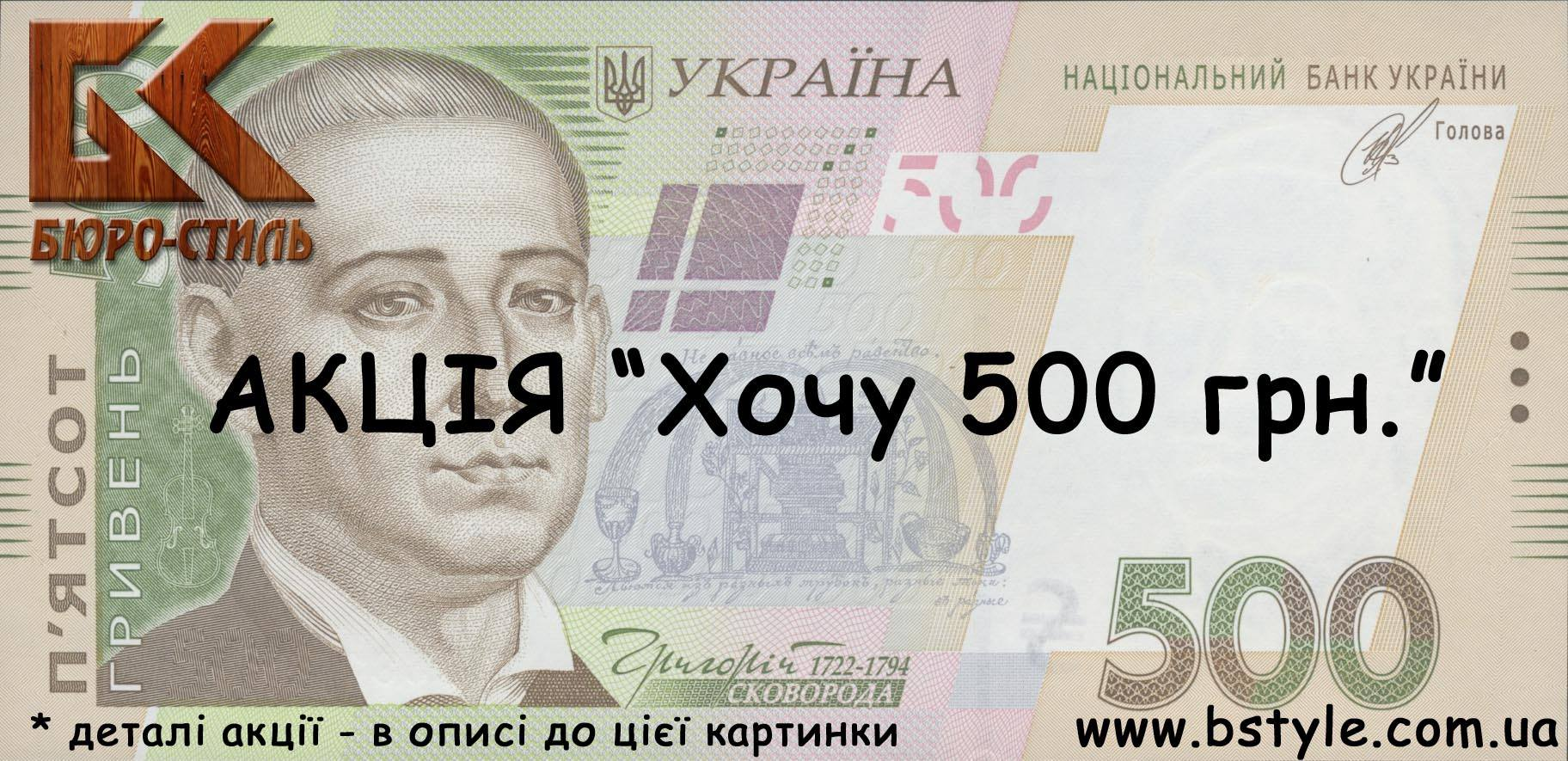 Розігруємо сертифікат на знижку розміром в 500 грн
