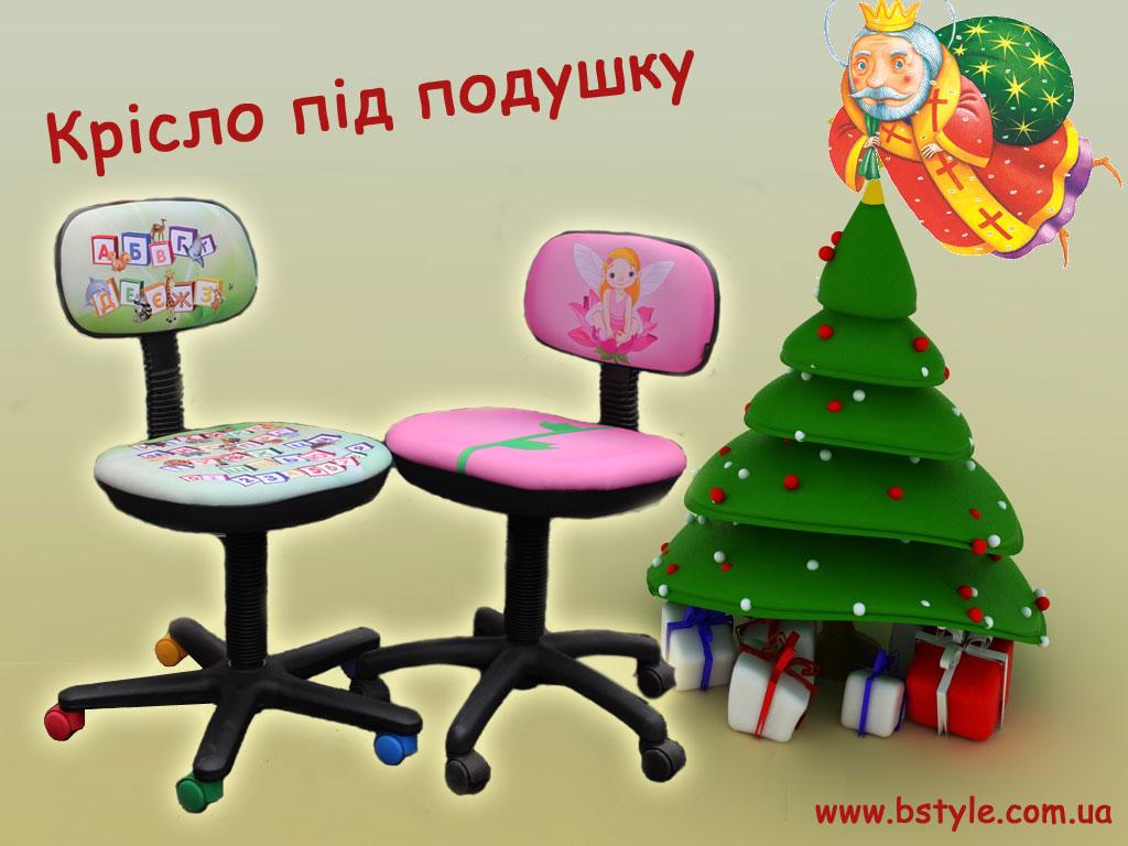 Допоможіть святому Миколаю принести Вашій малечі під подушку яскраве крісло!