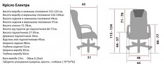 Характеристики: Крісло для персоналу: ELEKTRA