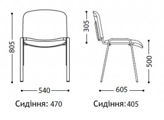 Характеристики: Стілець відвідувача: ISO